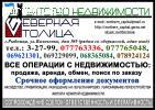Агентство недвижимости Северная столица в г. Рыбница!!!