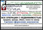 Агентство недвижимости Северная столица в г.Рыбница!!!