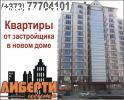 Квартира в новом доме в центре Тирасполя, 59 кв.м. Рассрочка